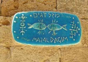 Jaffa Old City,ceramic plaque 30-7-15
