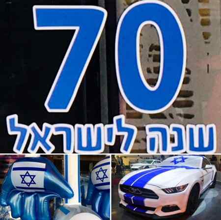 Israel Independence Day 2018